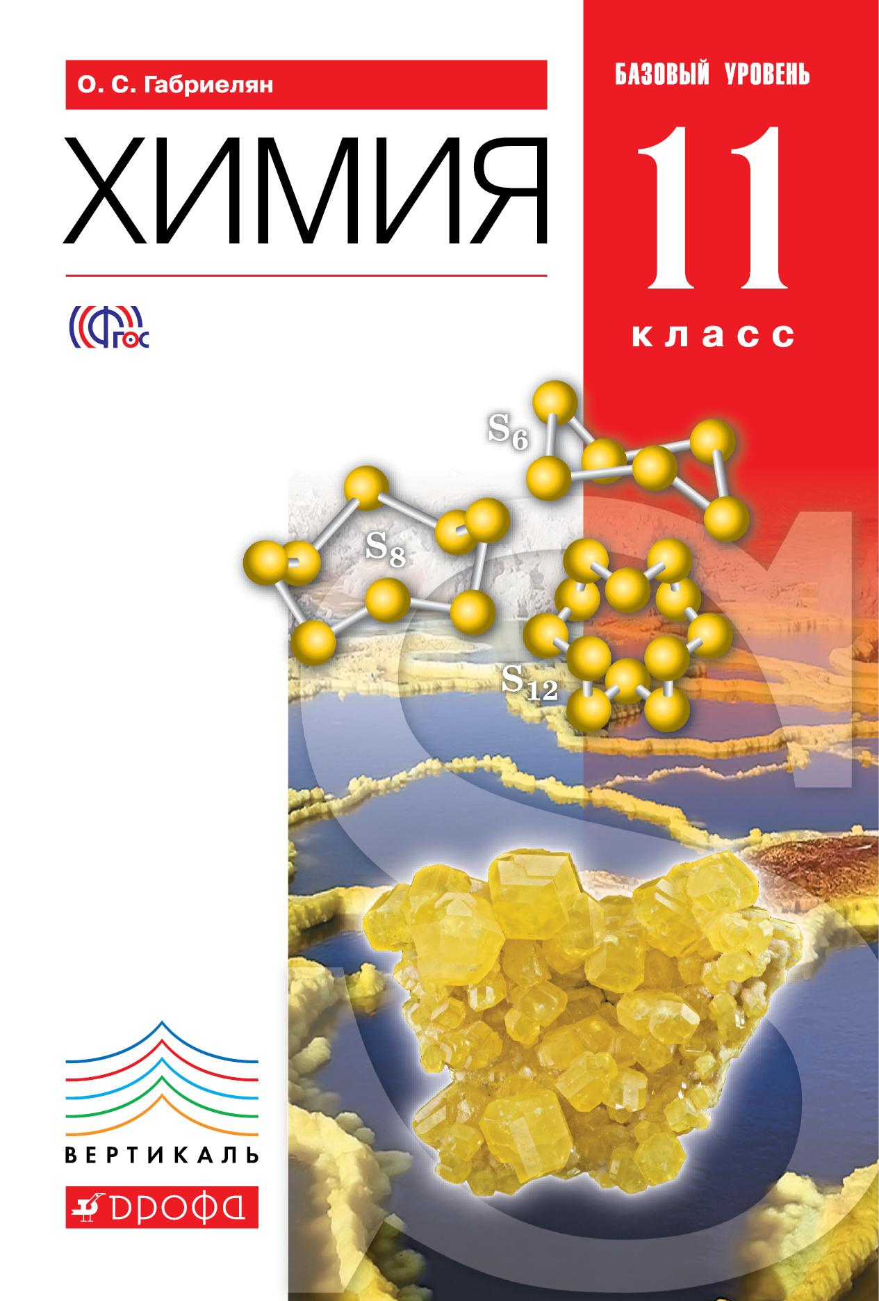 Химия 11кл [Учебник] баз. ур. ВЕРТИКАЛЬ ФП