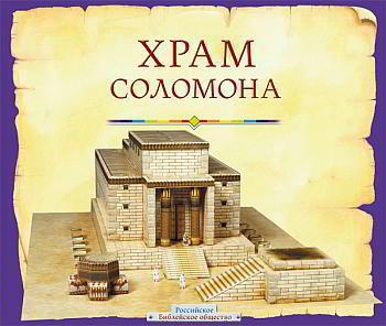 Храм Соломона.Пособие для изучения Библии (4062)