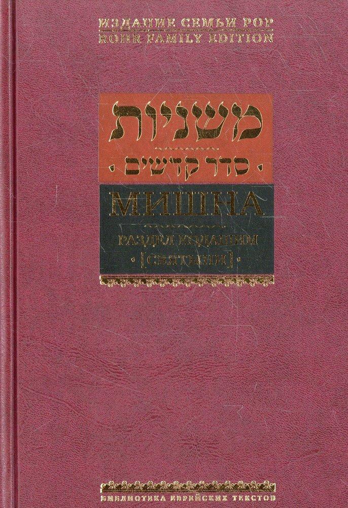 Мишна. Раздел Кодашим (Святыни)