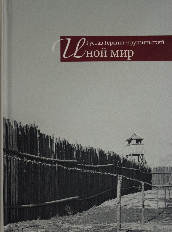 Рип.Иной мир.Советские записки(из лагеря)