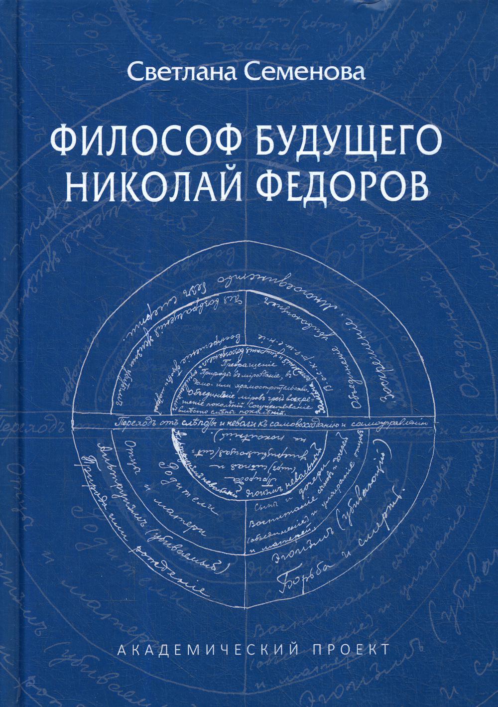 Философ будущего. Николай Федоров