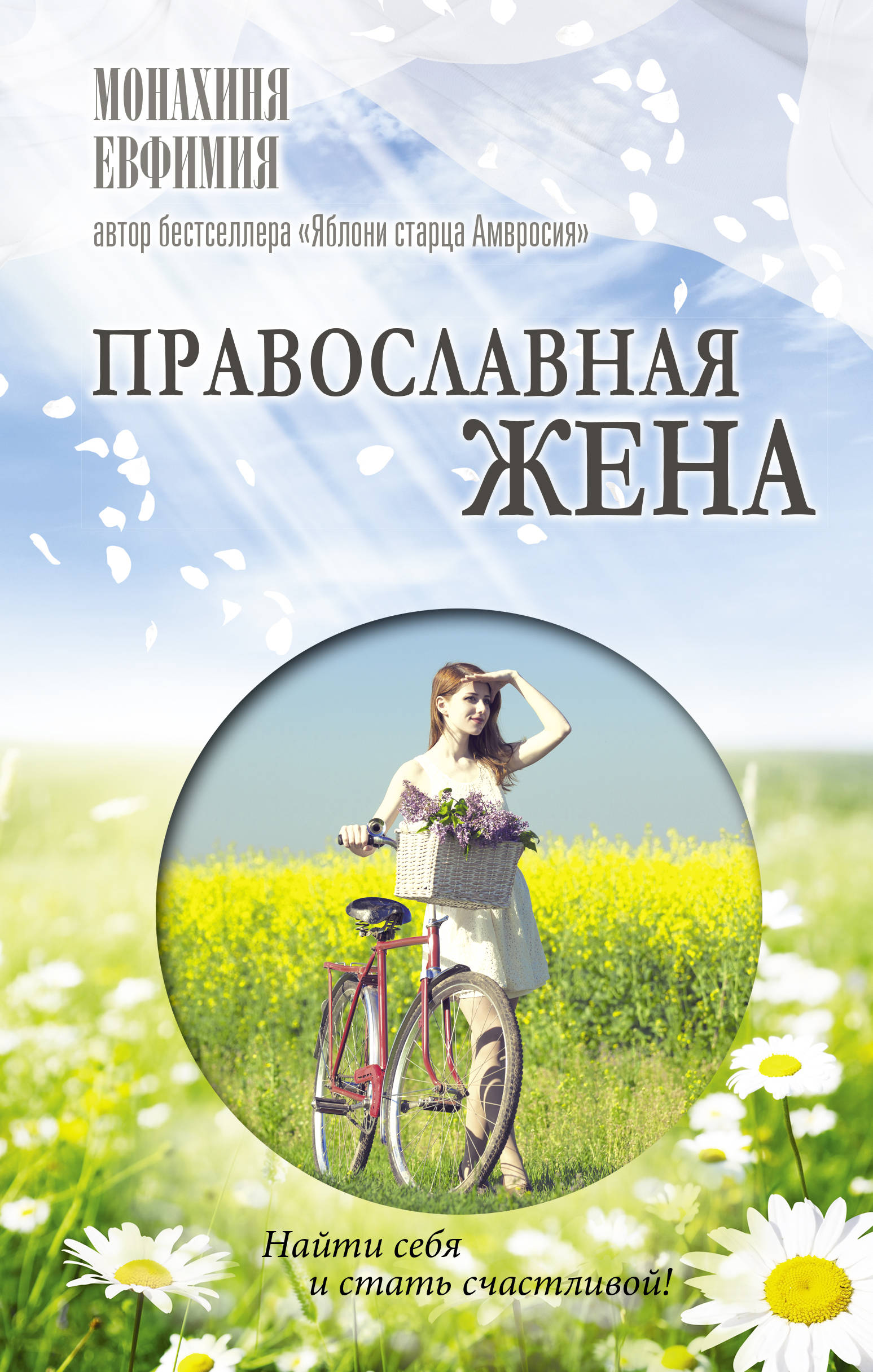 Православная жена. Как найти мужа и стать счастливой.