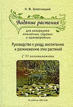 Водяные растения