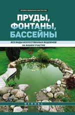 Пруды,фонтаны,бассейны:все виды искусств.водоемов