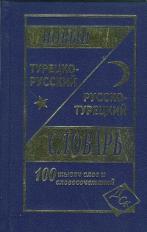 Новый турецко-русский и русско-турецкий словарь. 100 000 слов и словосочетаний