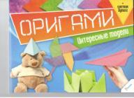 Оригами. Интересные модели