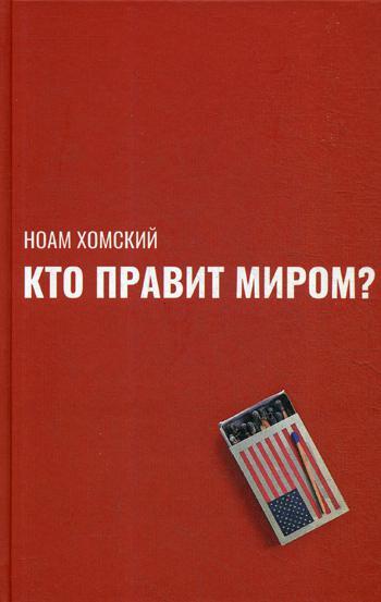 Рип.ХомскийН.Кто правит миром?