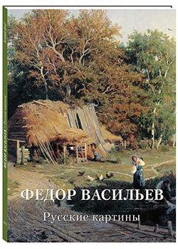 Федор Васильев. Русские картины