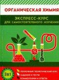 Органическая химия. Экспресс-курс для самостоятельного изучения. /Шевчук.