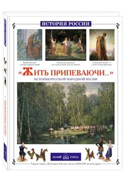 Жить припеваючи...:История русской народной песни