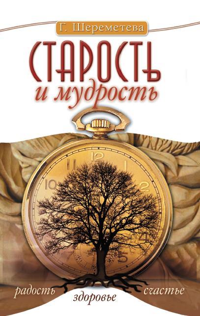 Старость и мудрость. Радость. Здоровье. Счастье. 8-е изд.