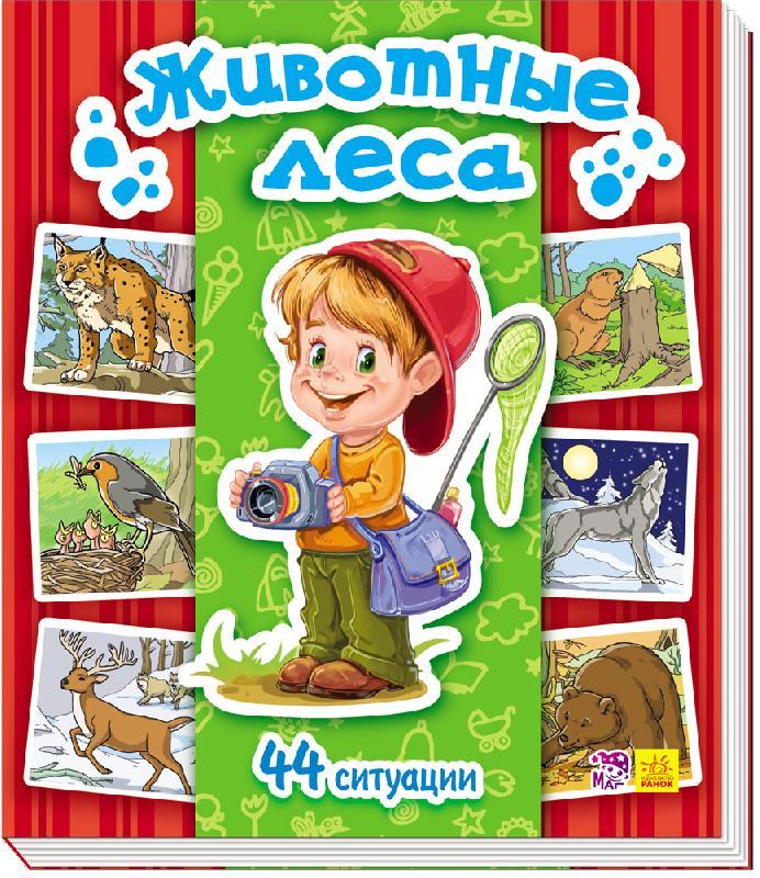 Енциклопедія в картинках: Животные леса (р)