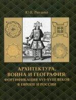 Архитектура, война и география: фортификация XVI-XVIII веков в Европе и России. Ревзина Ю.Е.