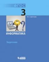 Цветкова. Информатика. Задачник для 3 класса.