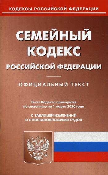 Семейный кодекс РФ (по сост. на 01.03.2020 г.)