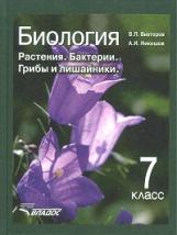 Биология 7кл Растения, бактерии, грибы [Учеб] ФП