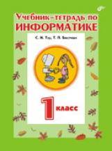 Учебник-тетрадь по информатике 1кл