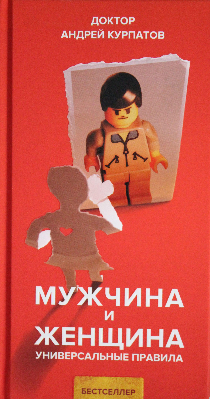 О.Курпатов.УнП.Мужчина и женщина