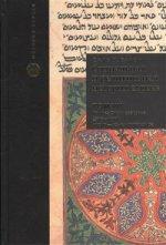 Социальная и религиозная история евреев. Т.7