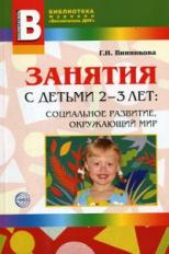 Занятия с детьми 2-3 лет: Познавательное и социальное развитие. 2-е изд., доп. Винникова Г.И.