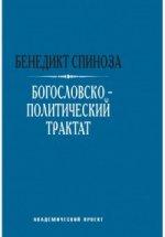 Богословско-политический трактат / Пер. с лат. М.М. Лопаткина