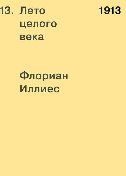 ad Marginem. Иллиес 1913. Лето целого века (10225032/010616/0001004/2, Латвия)