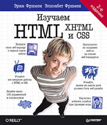 Изучаем HTML, XHTML и CSS 2-е изд.