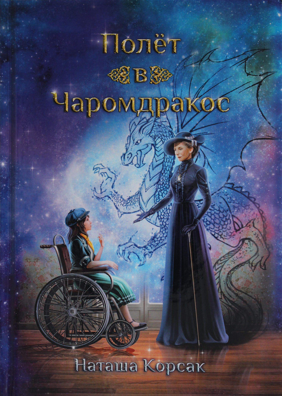 Рип.Imaginary.Полет в Чаромдракос(Детям)