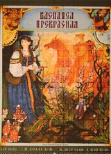 Василиса Прекрасная (в обраб.Афанасьева)