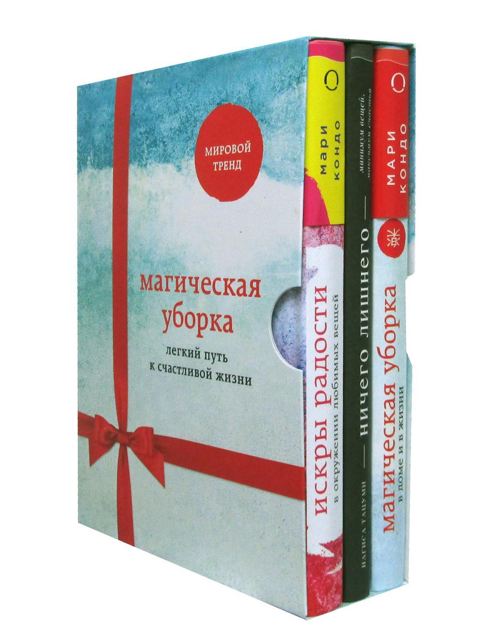 Магическая уборка. Легкий путь к счастливой жизни (новое оформление комплект из 3-х книг)