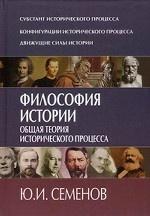 Философия истории.Общая теория исторического процесса