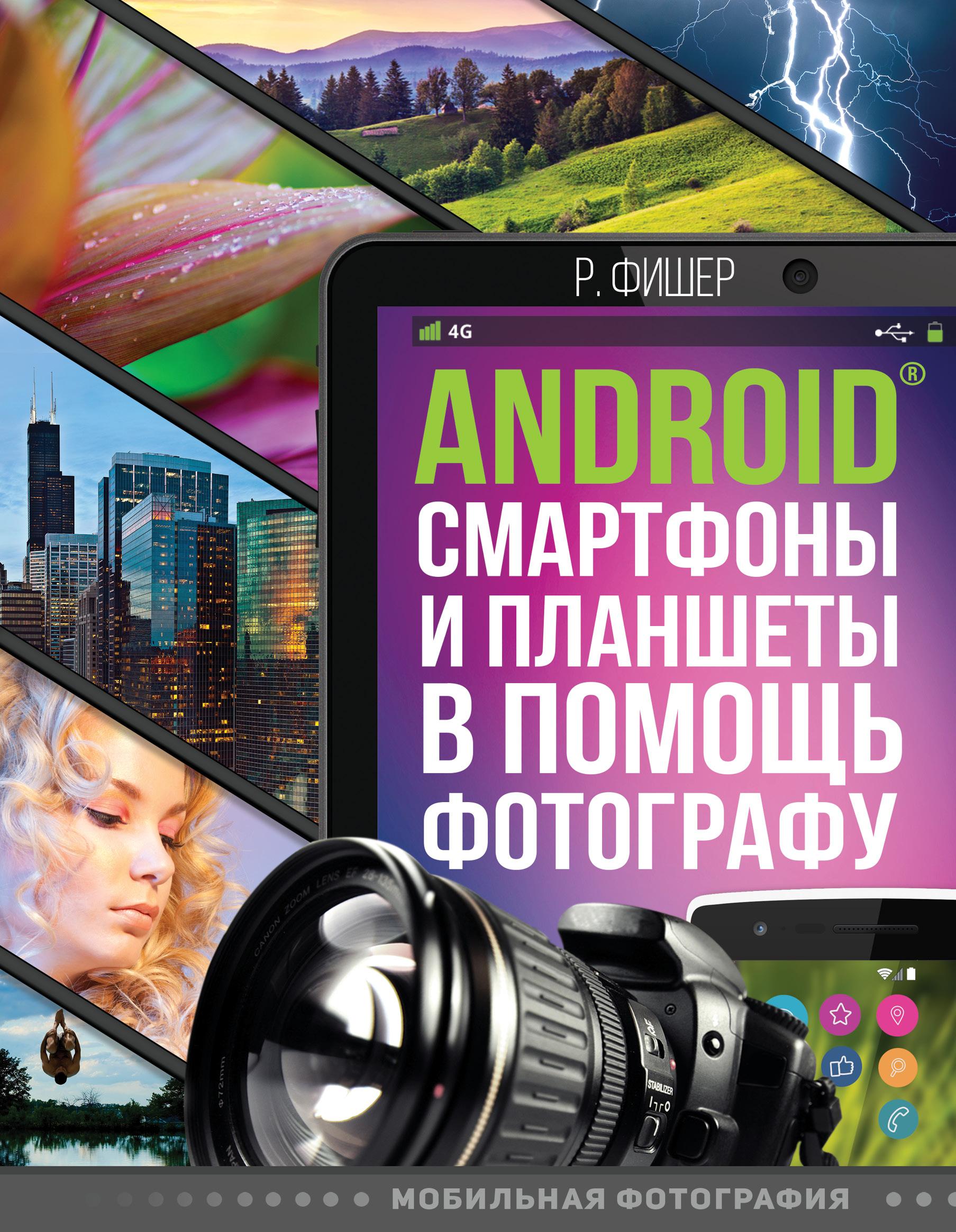 Android смартфоны и планшеты в помощь фотографу