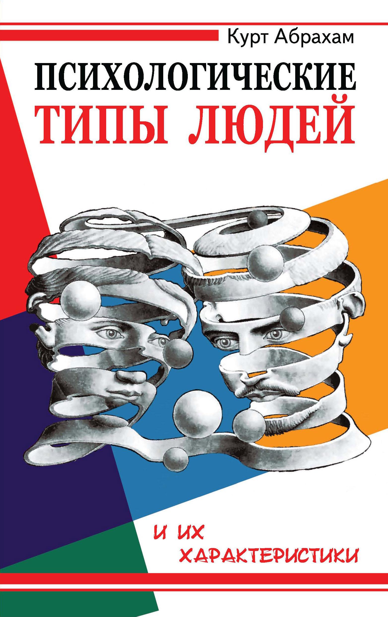 Психологические типы людей и их характеристики. 2-е изд.